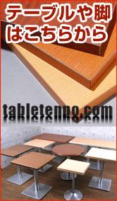 店舗テーブル